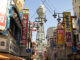 新潟からピーチ航空に乗って片道1,990円で大阪旅行 2日目